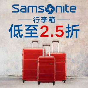 低至2.5折  $67.99收登机箱Samsonite 新秀丽行李箱热卖  $259.99收三件套