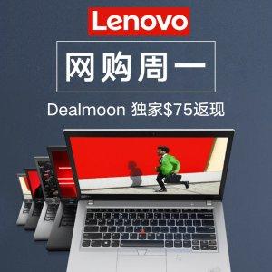 八代i7翻转本 $724, 投影平板 $349Lenovo 网购周一 ThinkPad 7.5折+独家返现 $774收X1 Carbon