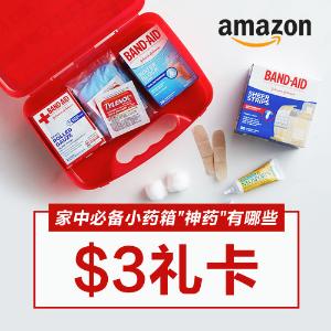 征集Amazon好货 选中奖$3礼卡粉丝推荐:家中必备小药箱