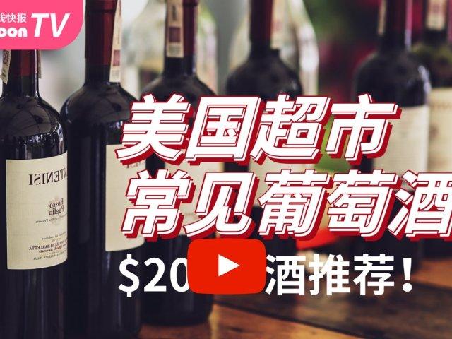 美国超市常见葡萄酒盘点!$20-$...