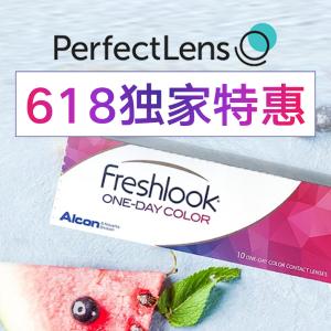 全场8.5折 SofLens$16.58最后一天:Perfectlens 独家好价 收舒适美瞳硅水凝胶 无需处方可报销