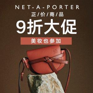 无门槛9折 定价优势Net A Porter 大牌夏季美衣、鞋包大促, RV也参加
