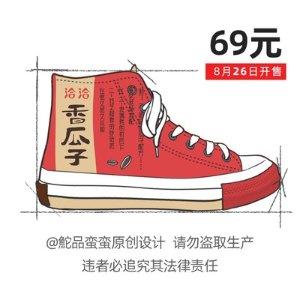 预售款香瓜子帆布鞋