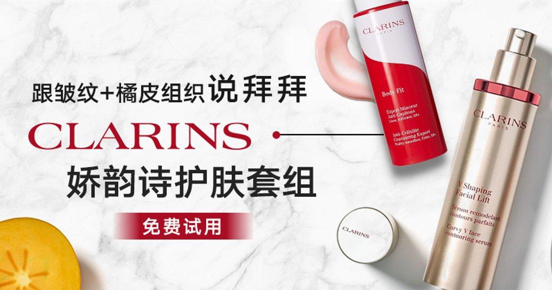 Clarins V脸精华+去橘皮组织乳霜(微众测)