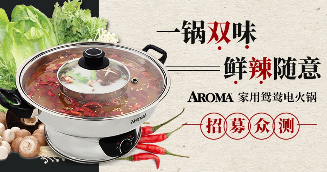 【家中必备】AROMA家用鸳鸯电火锅