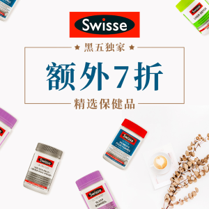 30% OffBlack Friday Exclusive: Swisse Wellness Products Sale
