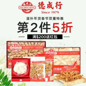 Buy 1 Get 1 50 % OffTak Shing Hong Chinese New Year Sales