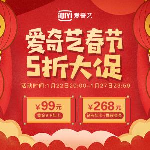黃金VIP新用戶僅¥8愛奇藝新年大促 VIP大劇搶先看 年卡5折