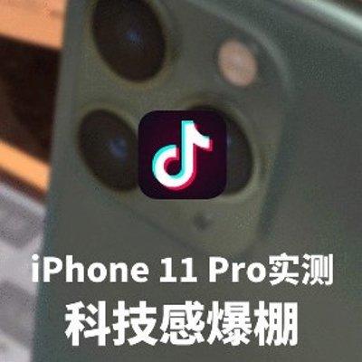 超新鲜iPhone11 Pro 开箱实测!看视频抽好礼!