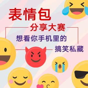 APP晒货活动表情包分享大赛:你手机里的搞笑私藏可以放出来了