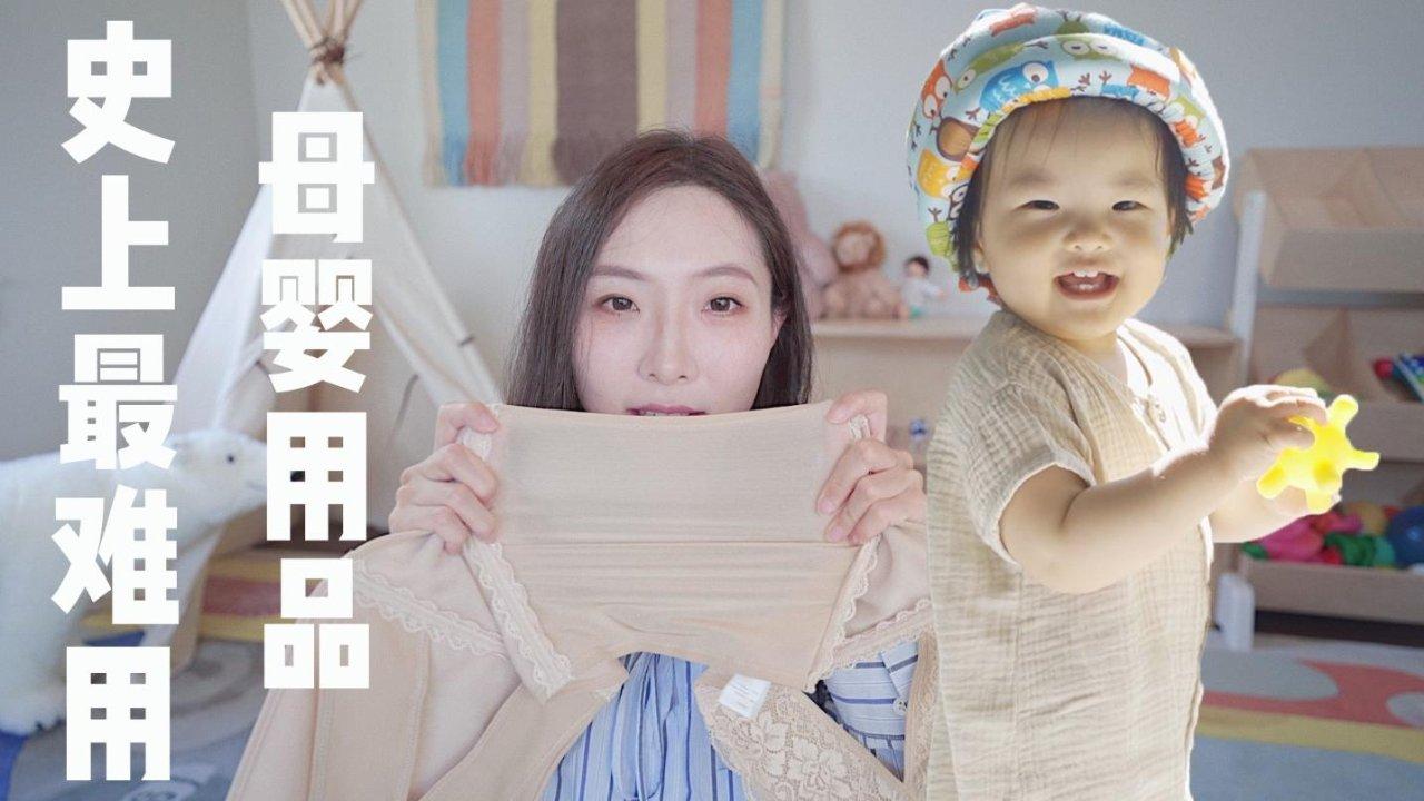 【315吐槽大会】史上最难用母婴产品
