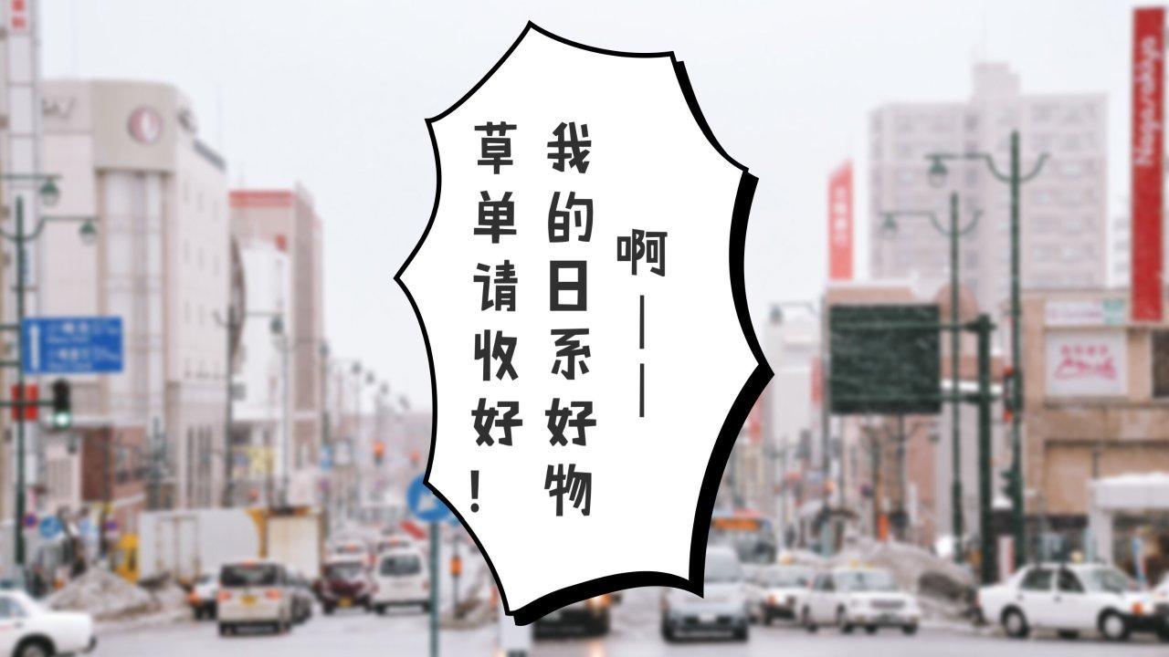 如果我去日本,这些就是我的必购好物!| 日系美容品分享