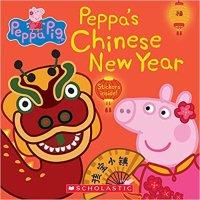 小豬佩奇的中國年
