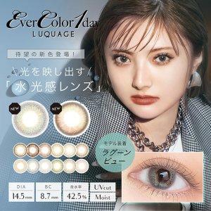 Evercolor10周年新色!1day Luquage 日抛美瞳 1盒10片(5副)
