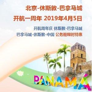 往返$389起 商务舱$1150起国航 巴拿马城/休斯顿/北京航线 一周年促销