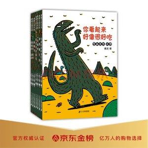 《宫西达也 你看起来好像很好吃 教师推荐书单 恐龙套装简装7册 3-6岁 蒲蒲兰绘本》(宫西达也)