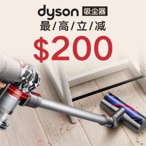 最高立减$200Dyson 官网吸尘器热卖 $299.99收 V7 Motorhead 无绳吸尘器