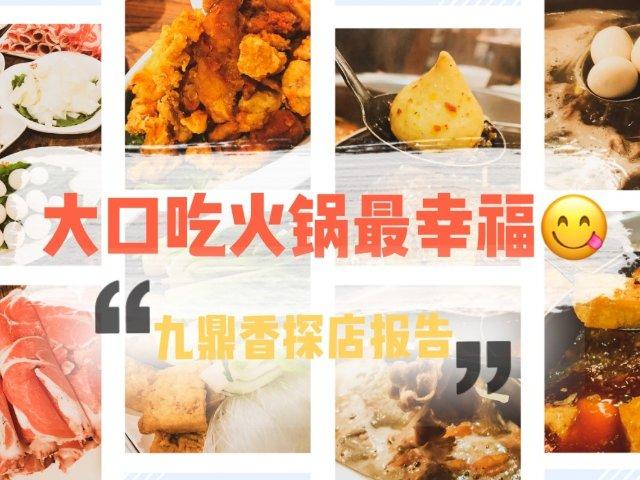 最快乐的事是能跟你一起吃火锅😘  ...
