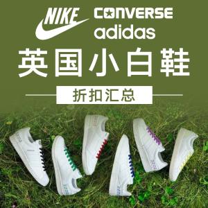 Victoria 小白鞋£14!小白鞋打折&折扣码 UK | Nike、Converse、adidas 平价小白鞋