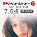 7.5折 + 不需处方LOOOK 精选日系美瞳大促,收时尚杂志推荐爆款