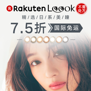 25% Off + Free International Shipping11th Anniversary Exclusive: Rakuten Global LOOOK Japanese Color Lens
