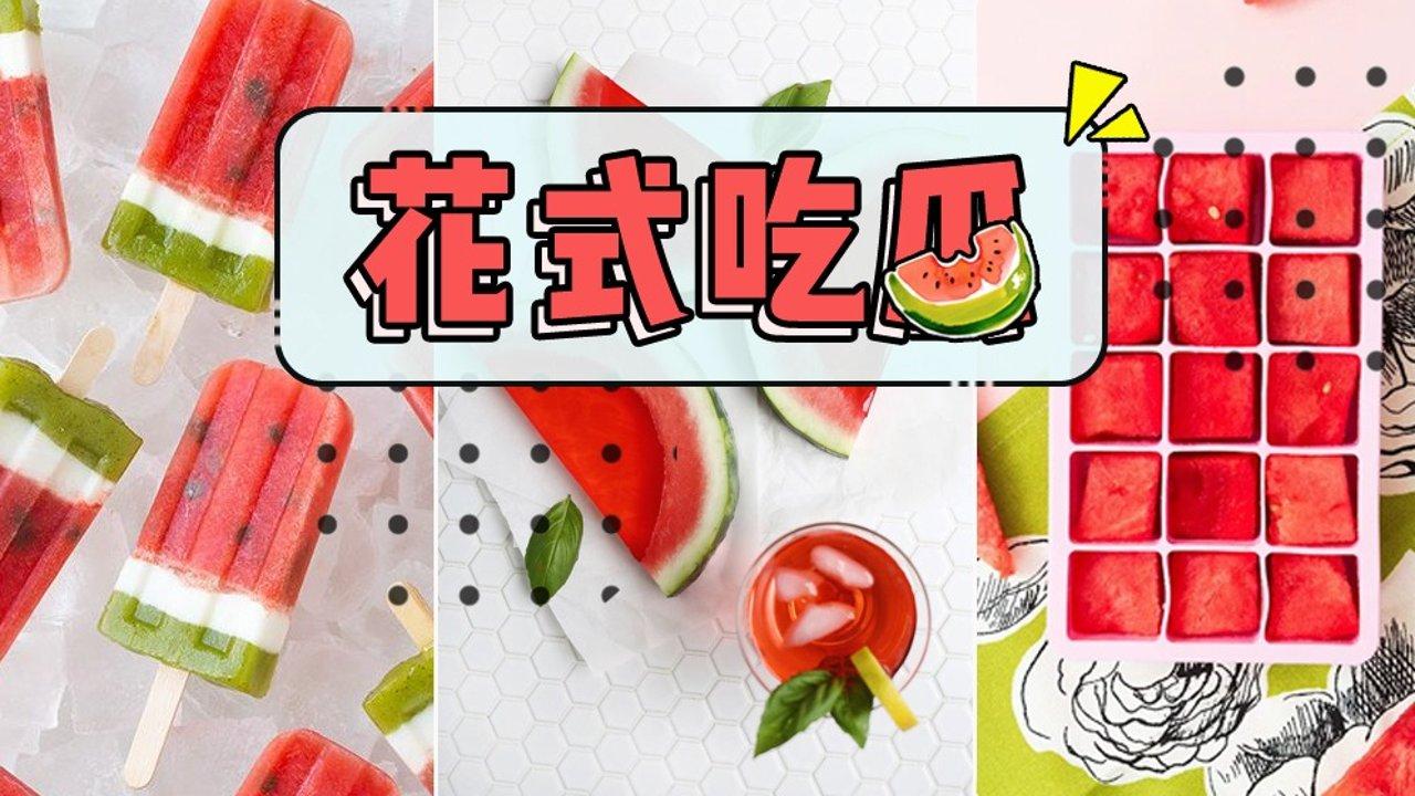 """8种方式花式吃瓜,最精致的""""吃瓜群众""""看这里!"""