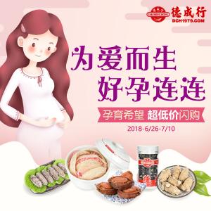 Good Stuff on SaleA Gift for Expectant Mother@Tak Shing Hong
