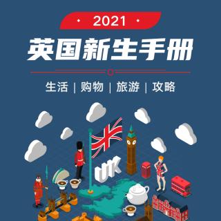 1折起!抽奖送5个Jellycat!2021 英国新生手册:生活 | 购物 | 旅游 | 攻略