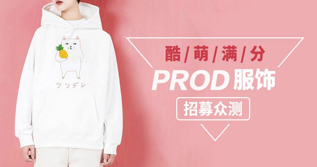 【冬日潮搭】PROD新款服饰