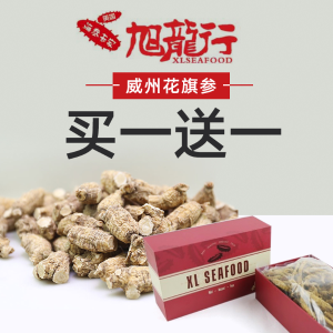 Buy one get one Free + FSXLSeafood American Ginseng mid year sale