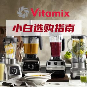 立减$130+免邮 附豆浆食谱最后一天:Vitamix 官网顶级破壁食物料理机 网红饮品轻松做