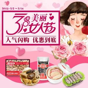 As low as 50% off + extra savingWomen's Day Sale @ Tak Shing Hong