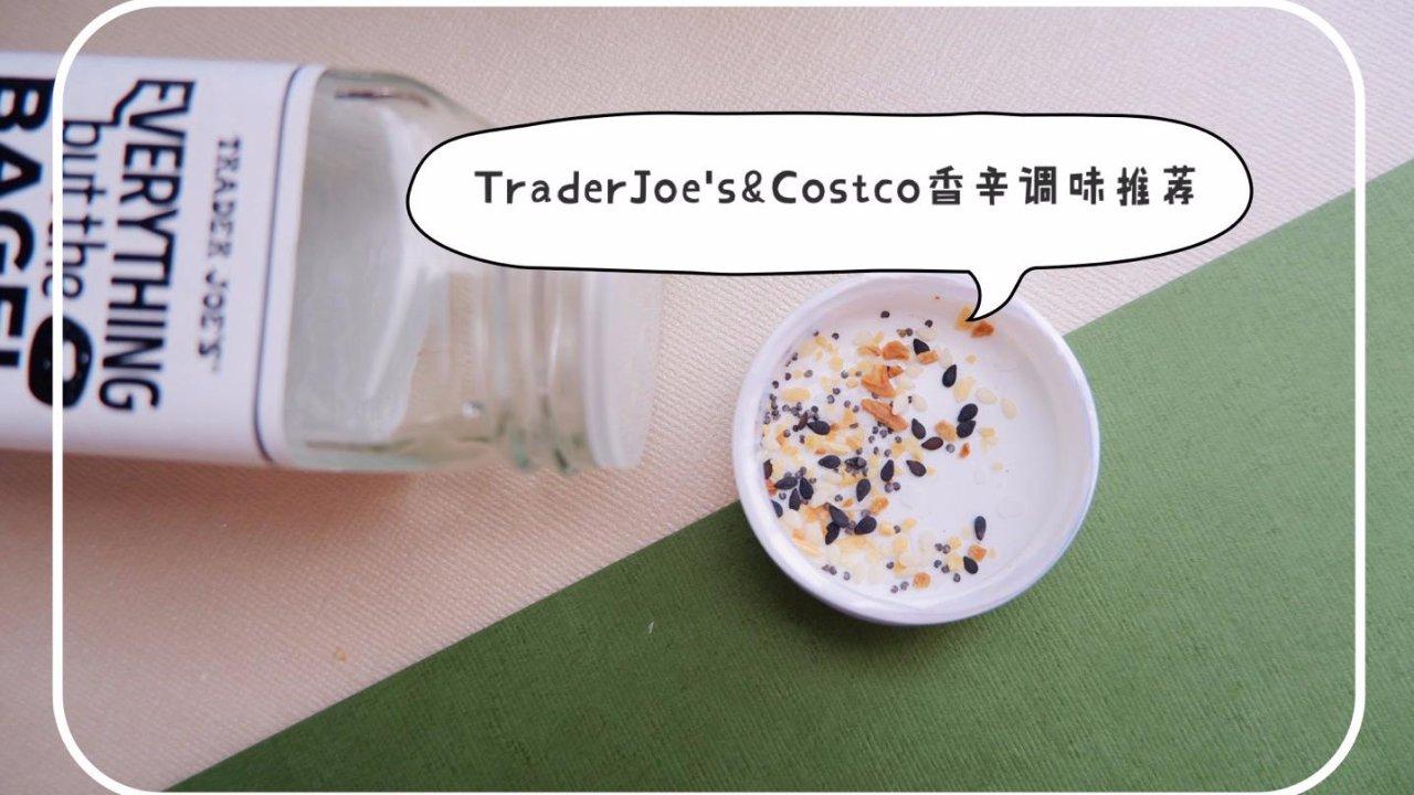 一起逛超市之 Trader Joe's & Costco 值得拥有的香辛调味品! 2020 新品推荐有什么?