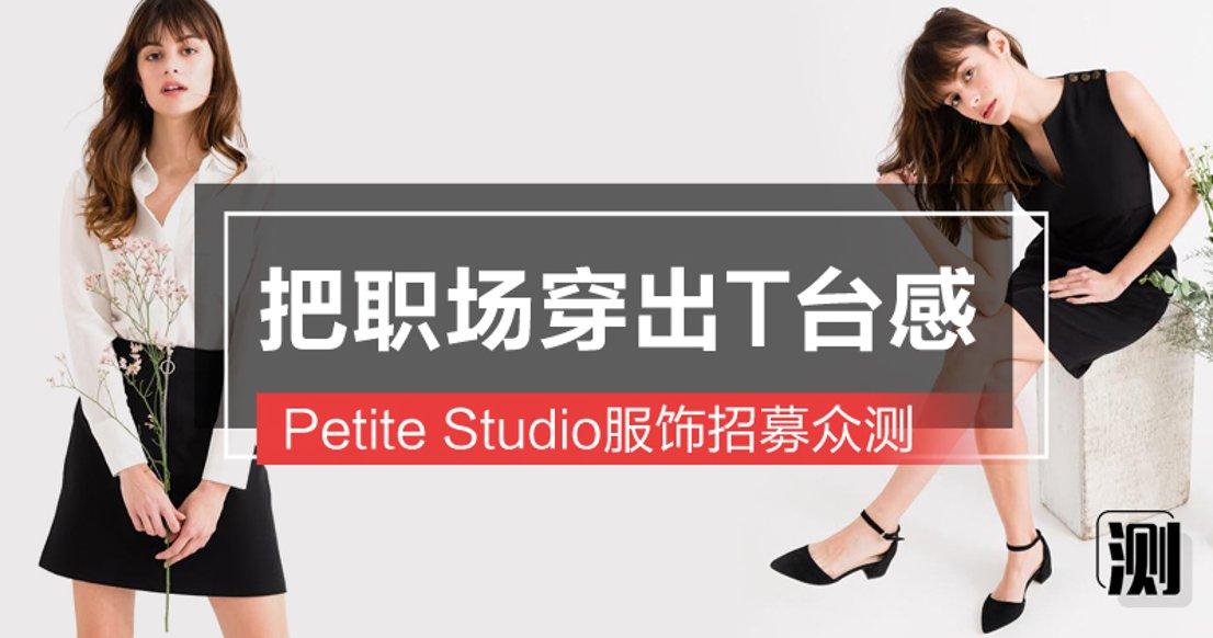 Petite Studio 2018春季职装 $350礼卡