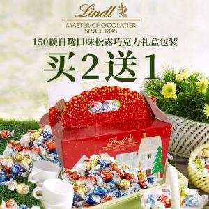 独家:Lindt LINDOR 150粒自选口味松露巧克力礼盒促销 20+口味任你选
