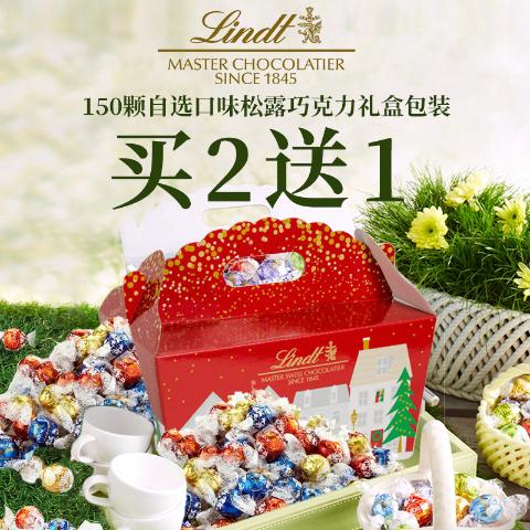买2送1 共450粒 每粒$0.18独家:LINDOR 150粒自选口味松露巧克力礼盒促销 20+口味任你选