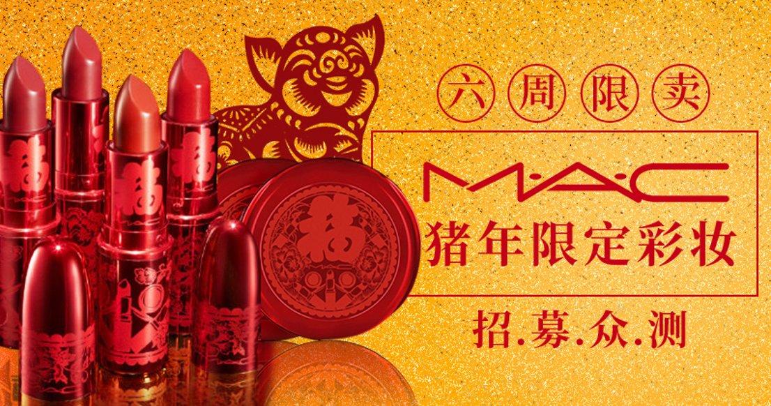 【猪年新春限定】MAC LUKCY RED全套彩妆