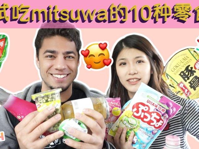 日超Mitsuwa的10样小零食试...