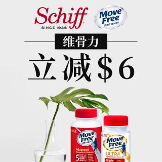 Schiff 金牌保健品 最高立减$6Costco Move Free维骨力、MegaRed磷虾油、益生菌大促