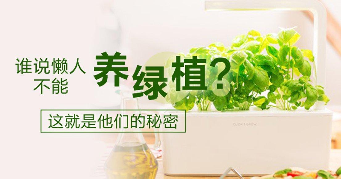 Click & Grow 智能花盆