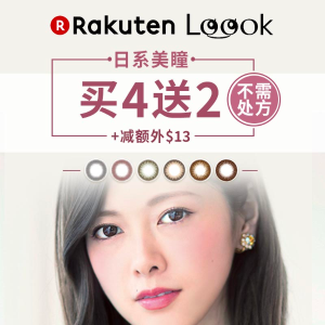 Ending Soon: Free International Shipping on the order over 10000Yen LOOOK Color Lens Buy 4 Get 2 Free @Rakuten