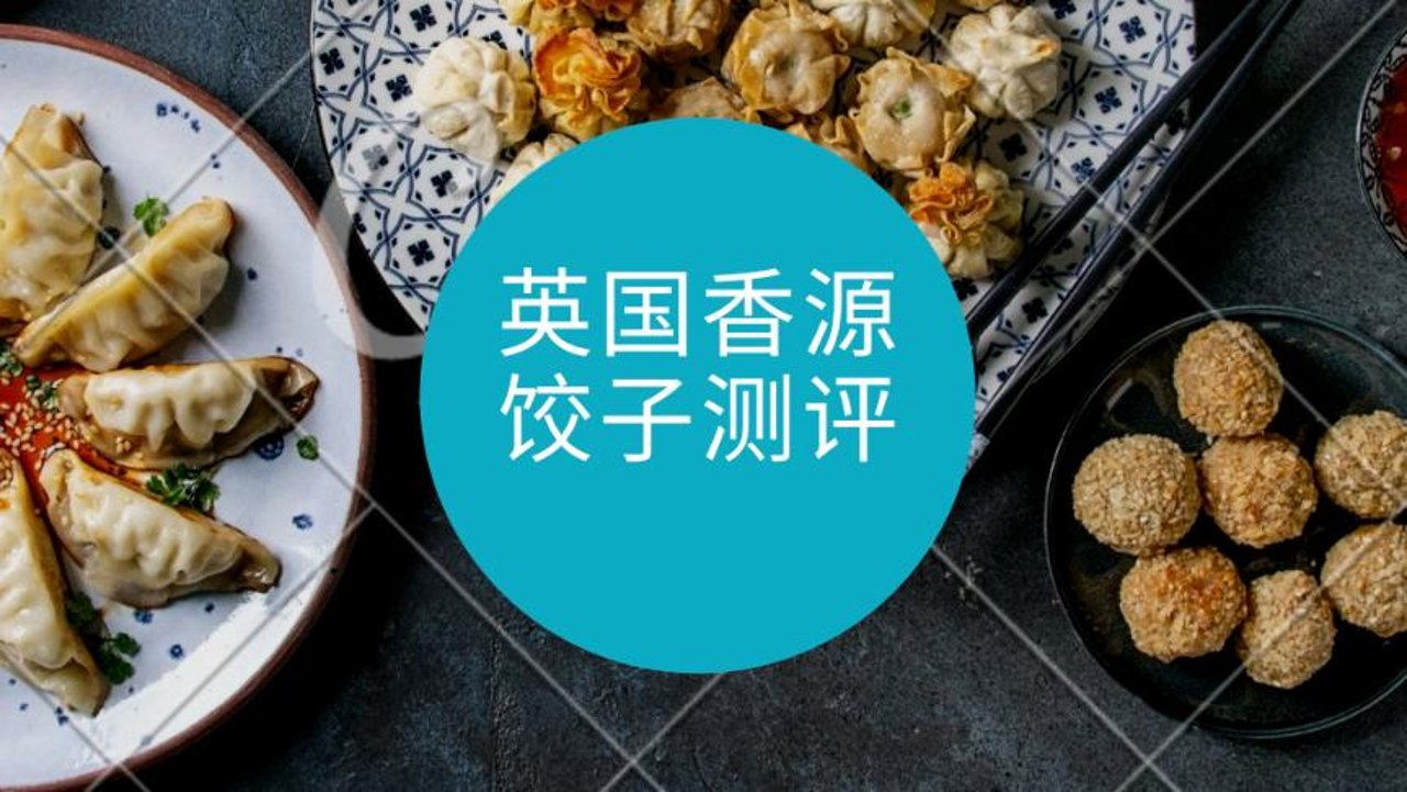 英国香源饺子超全测评