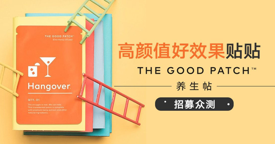 The Good Patch养生贴系列(微众测)