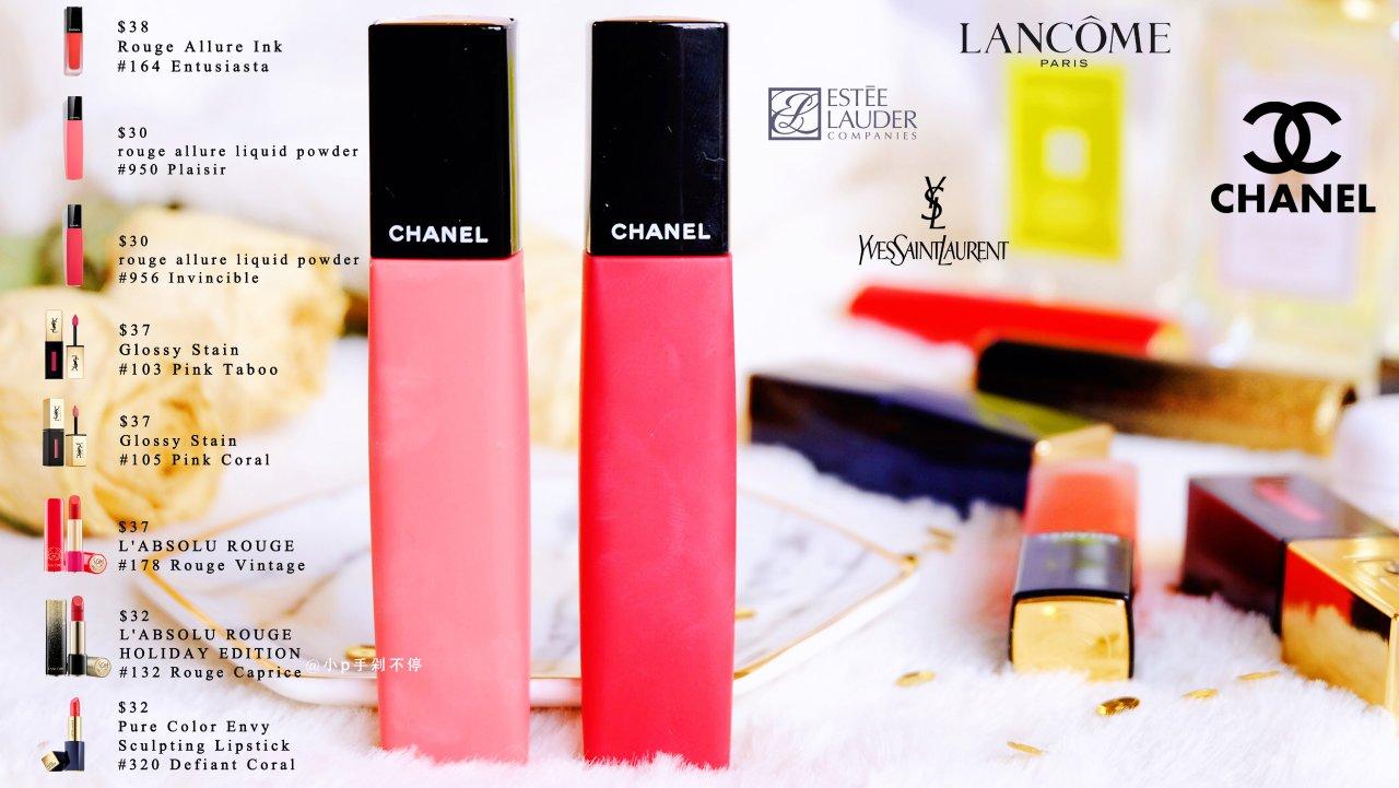 Chane炫亮魅力柔雾唇釉 | 气垫唇釉是糖果还是毒药?