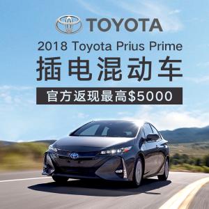 官方返现延长 高达$5,0002018 Toyota Prius Prime Plus插电混动轿车 新年大促销