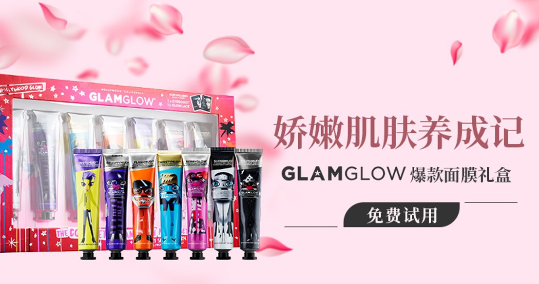 GlamGlow面膜礼盒(众测)