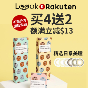 Free International Shipping on the order over 10000YenLOOOK Color Lens Buy 4 Get 2 Free @Rakuten