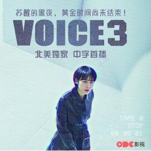 无广告4K免费看 豆瓣评分9.0韩国悬疑烧脑神剧《Voice》第三季ODC北美正版独播