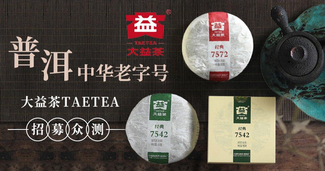 大益TAETEA普洱茶(微众测)