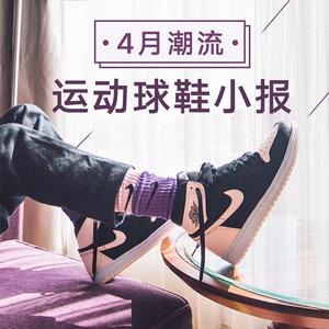 """持续更新中 本周六抢AJ1""""踩屎鞋""""4月球鞋小报 一发入魂带你看够近期热门Sneakers"""